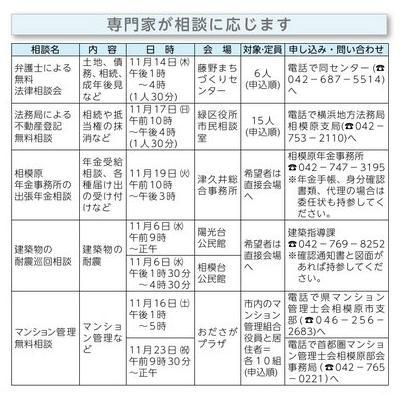 18回無料相談会.JPG