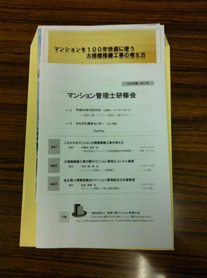 20170325研修会.jpg