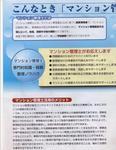 パンフレット 02.jpg