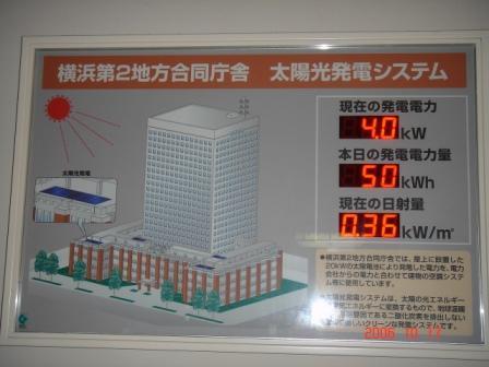 横浜第2合同庁舎3