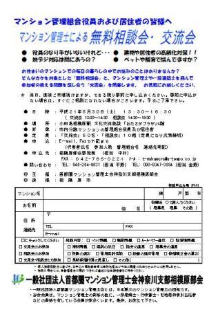 相談会チラシ.JPG