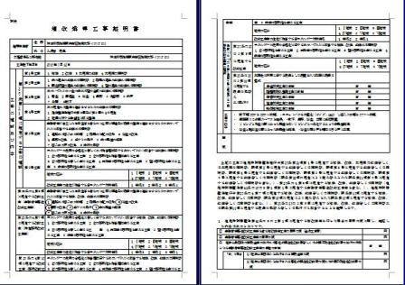 増改築等工事証明書1.JPG