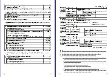 増改築等工事証明書2.JPG