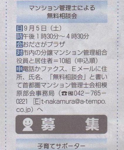 無料相談会2.jpg