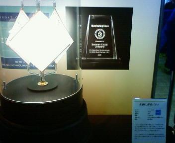 有機EL照明パネル.jpg