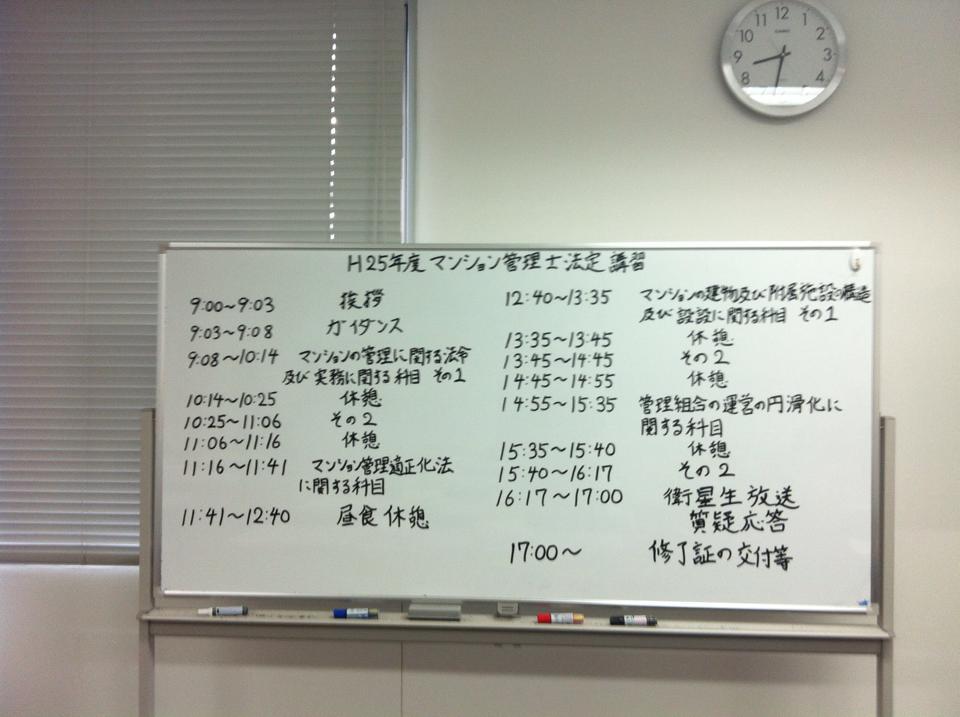 マンション管理士法定講習.jpg
