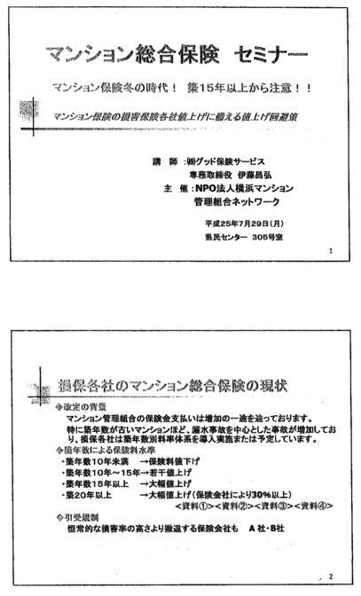 マンション総合保険1.JPG