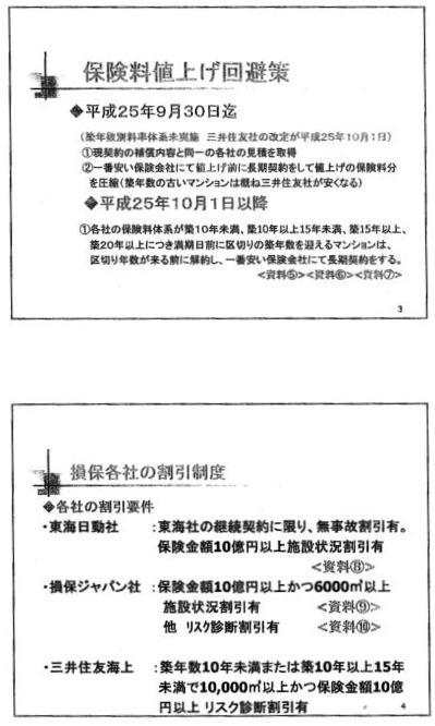 マンション総合保険2.JPG