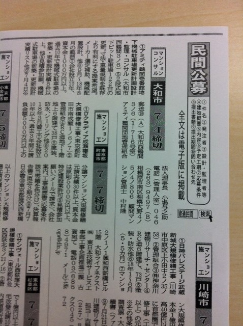 建通新聞20170623.jpg