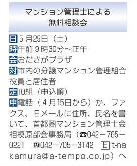 無料相談会0525.JPG