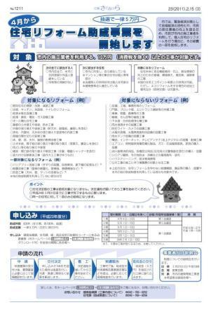 相模原リフォーム助成.JPG