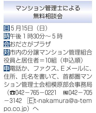第8回無料相談会.JPG
