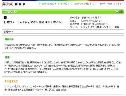 NHK教育テレビ2.JPG