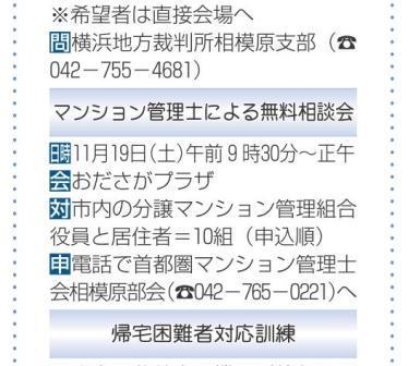 第10回無料相談会.JPG