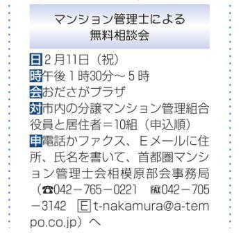 20100201広報.jpg