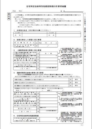 計算明細書.JPG