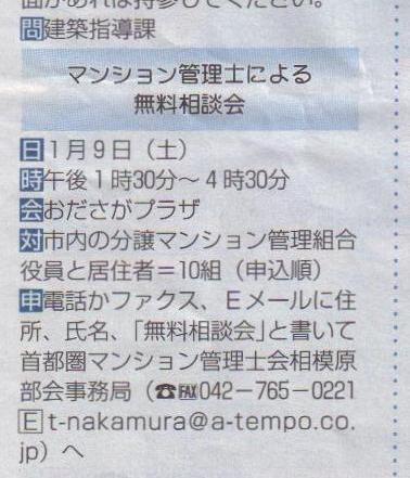 無料相談会010902.jpg
