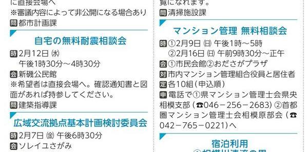 広報さがみはら20140201.JPG