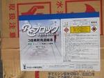 浸透防水材 材料検収 2.JPG