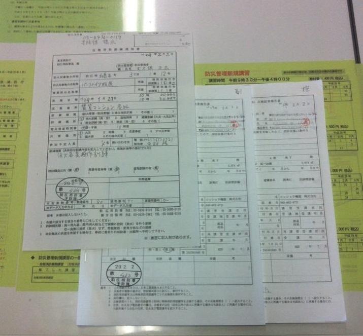 消防点検報告書2017.jpg
