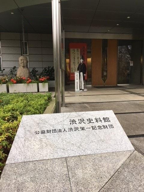 渋沢資料館.jpg