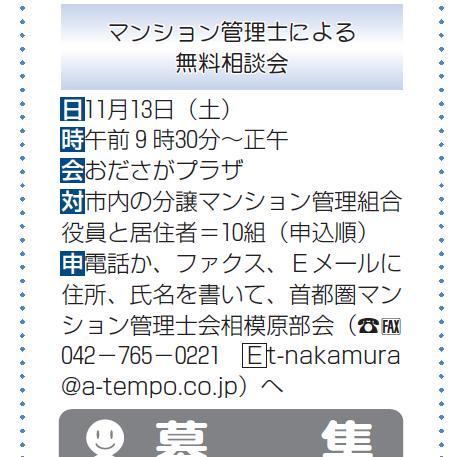 第6回無料相談会.JPG
